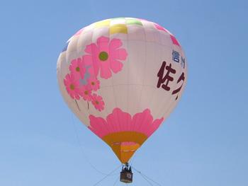 baloon1350