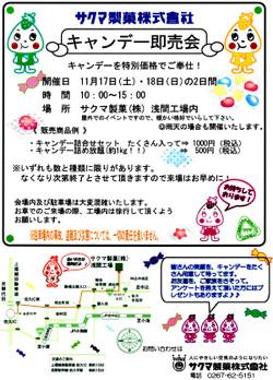 Sakuma_2