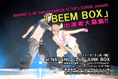 Beem_box_2