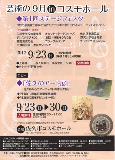 20120923cosmofes1