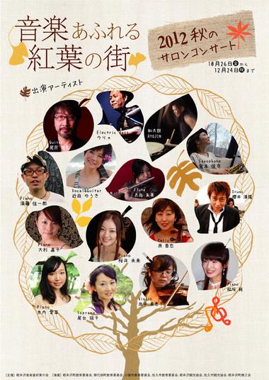 Karuizawa_2012autumn_omote