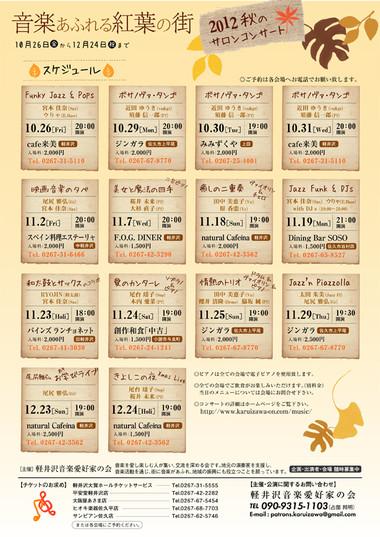 Karuizawa_2012autumn_ura